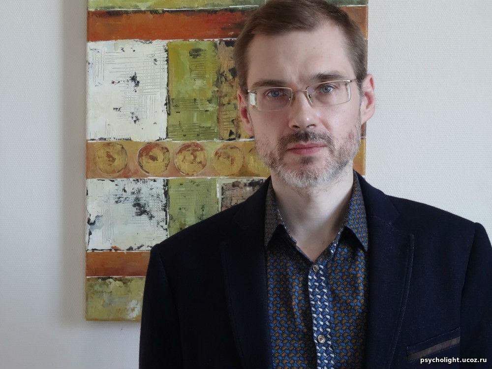 Потеенко Юрий Владиславович – психолог психотерапевт психоаналитик